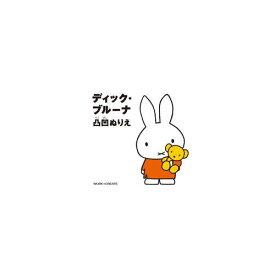 【メール便対応可】KOKUYO コクヨS&T 文具絵本シリーズ コクヨのえほん KE-DB2ディック・ブルーナ 凸凹(でこぼこ)ぬりえ
