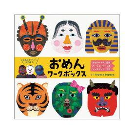 【メール便対応不可】KOKUYO コクヨS&T 文具絵本シリーズ コクヨのえほん KE-WC38おめんワークボックス