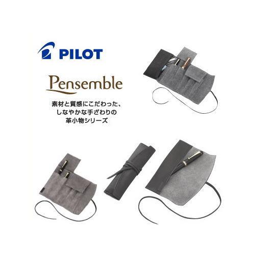 【メール便対応不可】パイロット ファスナー付きロールペンケース 「Pensemble(ペンサンブル)」 PSRF3-01