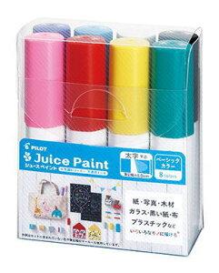 【メール便対応不可】パイロットPILOT 水性顔料マーカー 「Juice Paint(ジュースペイント)」太字 8色セット SJP-200B-8C