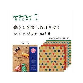 【メール便対応可】 midori(ミドリ) オリガミレシピブックvol.2