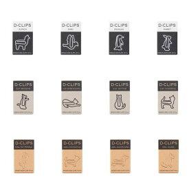 【メール便対応可】【NEWデザイン】midori(ミドリ) D-CLIPS(ディークリップス) ミニボックス
