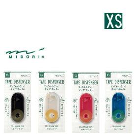 【メール便対応可】 midori(ミドリ) XS テープカッター