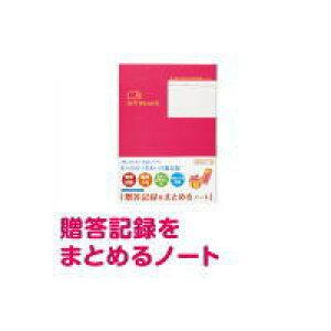 【メール便対応可】コクヨ(KOKUYO) 贈答記録をまとめるノート LES-R103