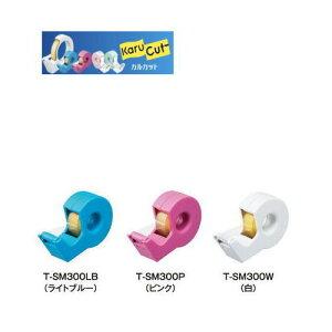 【メール便対応不可】コクヨ テープカッター「カルカット」ハンディタイプ・小巻き T-SM300