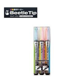 【メール便対応可】コクヨ 2色蛍光マーカー「Beetle Tip(ビートルティップ デュアルカラー)」3本セット PM-L303-3S
