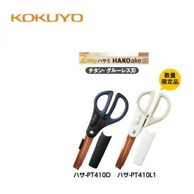 【メール便対応可】コクヨ 2WAYハサミ チタン「HAKOake(ハコアケ)」 ハサ-PT410