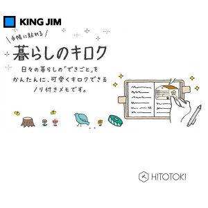 【メール便対応可】キングジム 貼ってはがせるノリ付きメモ(付箋)「暮らしのキロク」NEWデザイン登場!NO.3001