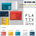 【1枚までクロネコDM便対応】キングジム かさばらないバッグインバッグ「FLATTY(フラッティ)」 A5サイズ NO.5364