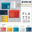 【クロネコDM便不可】キングジム かさばらないバッグインバッグ「FLATTY(フラッティ)」 A4サイズ NO.5366