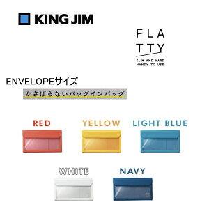 【2枚までメール便対応可】キングジム かさばらないバッグインバッグ「FLATTY(フラッティ)」 封筒サイズ NO.5362
