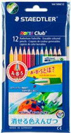 【メール便対応可】STAEDTLER(ステッドラー) 「ノリスクラブ」消せる色えんぴつ12色セット 144-50NC12