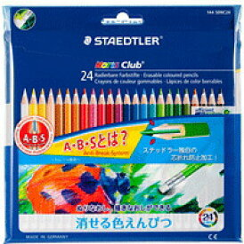 【メール便対応可】STAEDTLER(ステッドラー) 「ノリスクラブ」消せる色えんぴつ24色セット 144-50NC24