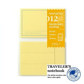 【メール便対応可】 midori(ミドリ) 「TRAVELER'S notebook(トラベラーズノート)」 012 付せん紙(パスポートサイズ) 14349006