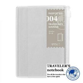 【メール便対応可】 midori(ミドリ) 「TRAVELER'S notebook(トラベラーズノート)」 004 ジッパーケース(パスポートサイズ) 14316006