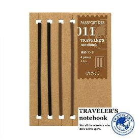 【メール便対応可】 midori(ミドリ) 「TRAVELER'S notebook(トラベラーズノート)」 011 連結バンド(パスポートサイズ) 14335006