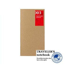 【メール便対応可】 midori(ミドリ) 「TRAVELER'S notebook(トラベラーズノート)」 003 リフィル 無罫 (レギュラーサイズ) 14247006