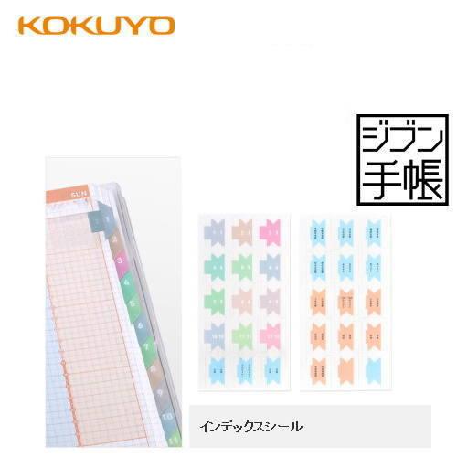 【メール便対応可】コクヨ(KOKUYO) ジブン手帳Goods インデックスシール ニ-JG1