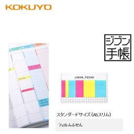 【メール便対応可】コクヨ(KOKUYO) ジブン手帳Goods フィルムふせん「A5スリム用」 ニ-JG2