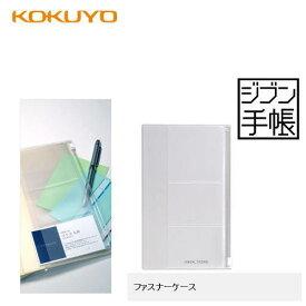 【メール便対応可】コクヨ(KOKUYO) ジブン手帳Goods ファスナーケース「B6スリム(mini)用」 ニ-JGM3