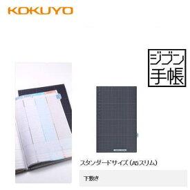【メール便対応可】コクヨ(KOKUYO) ジブン手帳Goods 下敷き「A5スリム用」 ニ-JG4