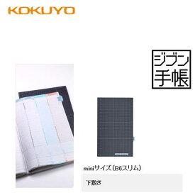 【メール便対応可】コクヨ(KOKUYO) ジブン手帳Goods 下敷き「B6スリム(mini)用」 ニ-JGM4