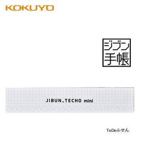 【メール便対応可】コクヨ(KOKUYO) ジブン手帳Goods ToDoふせん「B6スリム(mini)用」 ニ-JGM5