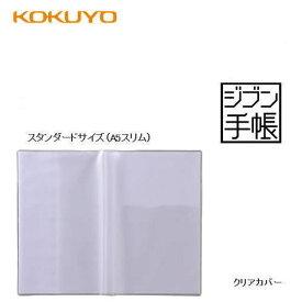 【メール便対応可】コクヨ(KOKUYO) ジブン手帳Goods クリアカバー「A5スリム用」 ニ-JG61