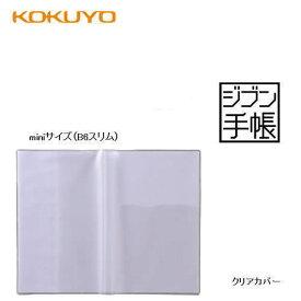 【メール便対応可】コクヨ(KOKUYO) ジブン手帳Goods クリアカバー「B6スリム(mini)用」 ニ-JGM61