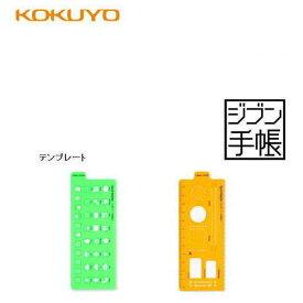 【メール便対応可】コクヨ(KOKUYO) ジブン手帳Goods テンプレート ニ-JG7
