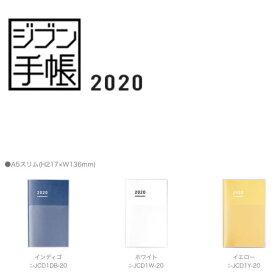 【メール便送料無料】コクヨ(KOKUYO) ジブン手帳2020-DIARYスタンダードカバー「A5スリム」ニ-JCD1DB-20/JCD1W-20/JCD1Y-20