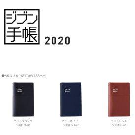 【メール便送料無料】コクヨ(KOKUYO) ジブン手帳Biz 2020 マットカバータイプ 「A5スリム」ニ-JB1D-20/JB1DB-20/JB1R-20