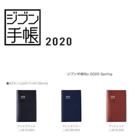 【メール便送料無料】コクヨ(KOKUYO) ジブン手帳Biz 2020 Spring 4月始まり「A5スリム」ニ-JB1D-204/JB1DB-204/JB1R-204