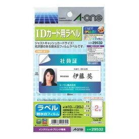 【メール便対応可】【エーワン】 IDカード用ラベル 29532