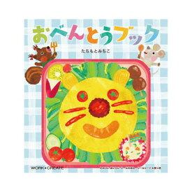 【メール便対応可】KOKUYO コクヨS&T 文具絵本シリーズ コクヨのえほん KE-WC36おべんとうブック