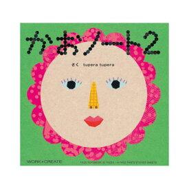 【メール便対応可】KOKUYO コクヨS&T 文具絵本シリーズ コクヨのえほん KE-WC20かおノート2