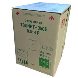 通信興業 CAT5E LANケーブル 300m巻き うす緑 TSUNET-350E 0.5-4P (LG)