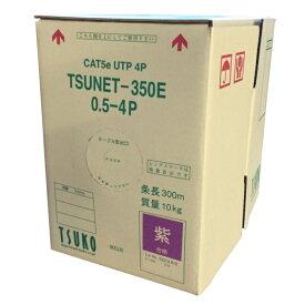 通信興業 CAT5E LANケーブル 300m巻き 紫 TSUNET-350E 0.5-4P (V)