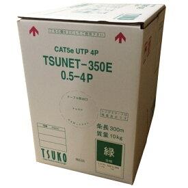 通信興業 CAT5E LANケーブル 300m巻き 緑 TSUNET-350E 0.5-4P (G)