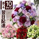 【あす楽 14時まで 花 バラ 誕生日 プレゼント ギフト 送料無料】バラのアレンジ・ブーケ【カラーローズ アレンジメン…