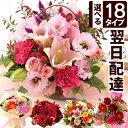 【あす楽 14時まで 花 誕生日プレゼント 送料無料】おまかせ アレンジメント 花束 Sサイズ【誕生日 ギフト ハロウィン…