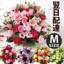 【あす楽 14時まで 花 ギフト 誕生日 記念日 送料無料】おまかせ アレンジメント 花束...