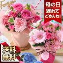 【遅れてごめんね!(5/10以降のお届け)】 母の日 プレゼント ギフト 花 アレンジ 花束 バラ ユリ カーネーション 鉢植…