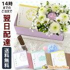 供花セットボックス