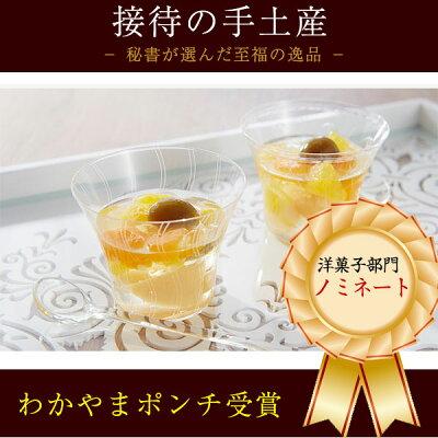 和歌山県産果実使用わかやまポンチ