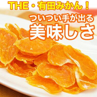ついつい手が出る美味しさ!国産ドライフルーツ有田みかんドラ蜜ちゃん