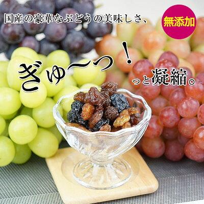 無添加国産干しブドウ(干し蒲萄)50gシャインマスカット等種なし、皮ごとぶどうのみ。干しぶどうドライフルーツ砂糖不使用贅沢なレーズンワインのおつまみにも!