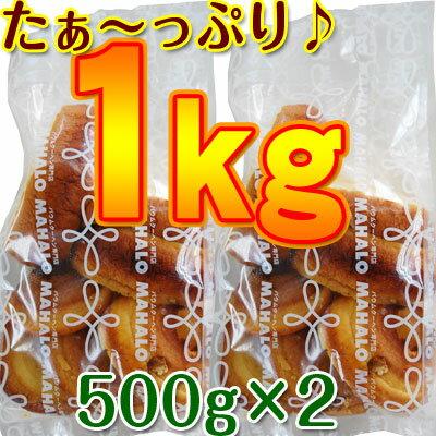 【送料無料】訳ありへたっこバームクーヘン1kg(500g×2)バウムクーヘン専門店の超しっとりバウムをご家庭用にお買得!お味も選べます♪