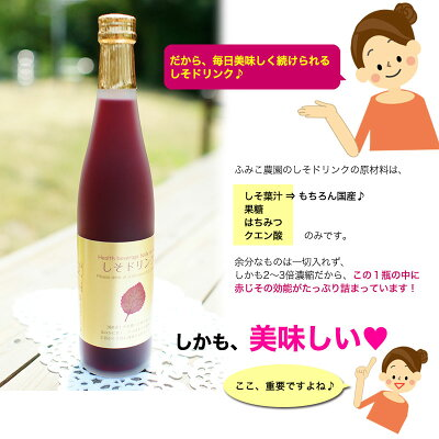 国産しそドリンク(2〜3倍濃縮タイプ)2本以上で送料無料!国産の赤紫蘇を100%使用した、ほのかに甘く、さっぱりした風。美容と健康に。冷水、ソーダ、お酒で割っても美味しい!売れ筋/赤じそ/しそジュース/紫蘇/あす楽