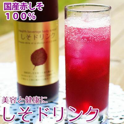 国産しそドリンク(2〜3倍濃縮タイプ)2本以上で送料無料! 国産の赤紫蘇を100%使用した、ほのかに甘く、さっぱりした風。美容と健康に。冷水、ソーダ、お酒で割っても美味しい!売れ筋/赤じそ/しそジュース/紫蘇/あす楽